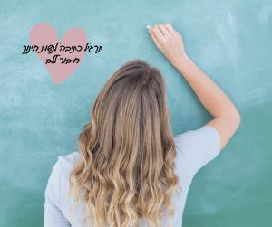 תרגיל כתיבה לגננות ולמורות
